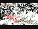 【ニコカラ】ディサイド!【off_v】