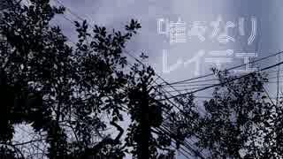 【歌ってみた】唯々なりレイデエ【いわもと】 thumbnail