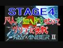 【ゆっくり実況】凡人が血ヘドを吐きながらライザンバーⅡに挑戦 STAGE4