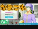【実況】な・ま・こ・れ、はじまるよー! Part3(終)