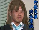 野獣先輩渋谷凛説+.blue