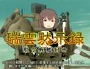 【MMD】空母格闘『鶴龍の拳』 3クレジット目【艦これ】×【龍虎の拳】