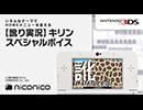【訛り実況】キリン スペシャルボイス / ニンテンドー3DSテーマ ニコニコアレンジ