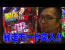 【P-martTV】開店くんが行く!#97 ピートレック・マーメイド五反田店1/2