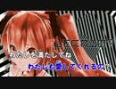 【ニコカラ】Little Scarlet Bad Girl<off vocal>コーラス