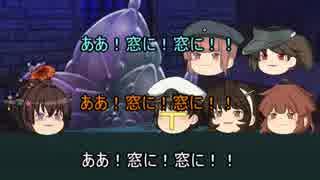 【ゆっくりクトゥルフ】ナイト・オブ・ジ