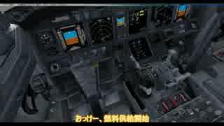 [FSX]ゆっくりがエアラインパイロットを始めました Part6 前編