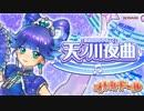 【オトカドール】天ノ川夜曲 中毒になる動画