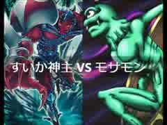 【遊戯王】闇のゲームホロスタシー 闇ゲ