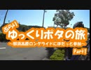 [自転車]part1那須高原ロングライド2015にぽたっと参加[ゆっくり]