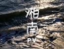 湘南 海の音シリーズ PV ~ 材木座海岸編 ~