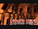 患者の脳内でトラウマを治療するホラーゲーム【Nevermind 実況①】