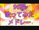 【作業用BGM】96猫ソロ10曲歌ってみたメドレー!