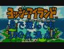 【縛り実況】ヨッシーアイランドを足で100点取る男【DDR】part1