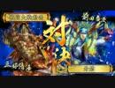 碧【戦国大戦】華麗大ふへん者 vs 遊撃の采配【正四位B】#039