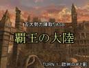 【MUGEN】覇王の大陸 Part3【陣取り】