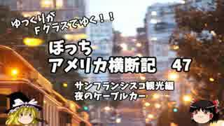 【ゆっくり】アメリカ横断記47 SF観光 ケーブルカー再び thumbnail