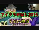 【Minecraft】マイクラ肝試し2015 KADA視点 Part1