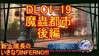 【地球防衛軍4.1】新人隊長のいきなり初見INF!!DLC1-19後編【実況】