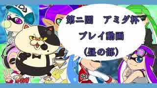 【第ニ回】スプラトゥーン アミダ杯(昼の部)【プレイ動画】