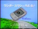 [H.264]【懐かCM】1999年7月17日から18日にかけて放送されていたCM[7/9]