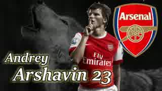 【Arsenal】 2009-2013 アンドレイ・アルシャヴィン