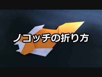【折り紙】 ノコッチの折り方 【ポケモン】