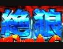 【パチンコ】CR絶狼-ZERO-XX-V part1