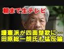 「朝まで生テレビ」で識者が四面楚歌に…田原総一朗氏も猛反論