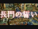 【艦これMMD】 長門の誓い