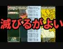 【HoI2大日本帝国プレイ】大東亜戦争チャレンジpart4【マルチ】