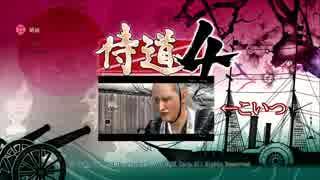 【実況】ろりこん侍 「隠しるーと」へ討入りだ! ぱーと1【侍道4】