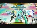 7周年 RE-LIVE: 『ステマニ × DIVA』 スペシャル