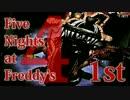 【実況】最強の幼兵を目指して『Five Nights at Freddy's 4』 1st Night