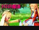 【MMD】レア様がうさうさからアレを借りてXYZの魔法