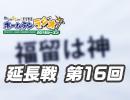 【延長戦#16】れい&ゆいの文化放送ホームランラジオ!