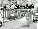 【ホモと学ぶ】エルフィッシュ孤独のグルメ 第4話(終)