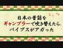 日本の昔話をギャンブラーで吹き替えたらバイブスがアガった