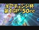 【セピア視点実況】マリオカート8ギアチェンジ杯 第1GP 50cc