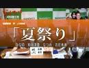 【朗読】「夏祭り」作 上村奈帆