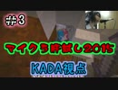 【Minecraft】マイクラ肝試し2015 KADA視点 Part3