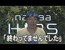 ういちの放浪記 第336話(1/4)