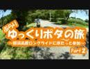 [自転車]Part2那須高原ロングライド2015にぽたっと参加[ゆっくり]