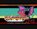 【モヤッシモンスター049】新たな改造ポケモンを実況プレイPart1