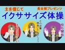 【MMD刀剣乱舞】イクササイズ【主命は正しい】