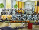 脱出にコミット! 3DS「@SIMPLE DLシリーズ Vol.39 THE 密...