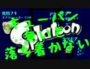 【スプラトゥーン】 NULL-IKA  06 【シューターコラボ】