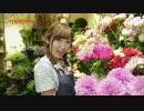リスアニ!TV 内田彩のお花屋さんでBlooming!