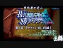 【ゆっくり実況】原作者が遊ぶ 振リ返リマセン勝ツマデハ/フリカツ Part2