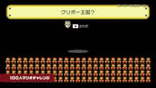スーパーマリオメーカー 紹介映像